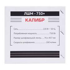 Сетевая ленточная <b>шлифовальная машина Калибр</b> ЛШМ-750+ ...