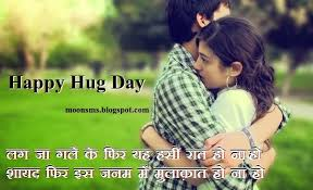 Happy Hug Day sms text message wishes quotes Hug day HD gif ... via Relatably.com