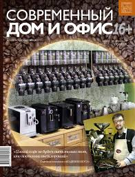 Современный дом и офис - Тюмень - 12'13-01'14 by Alexey ...