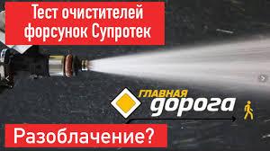 Супротек. Тест <b>очистителей</b> топливной системы на НТВ Главная ...