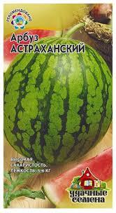 Семена Гавриш Удачные <b>семена Арбуз Астраханский</b> 1 г ...