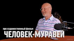 "<b>Дмитрий Goblin Пучков</b> про фильм ""Человек-муравей""   Синий ..."