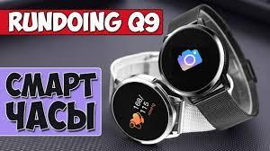 smart <b>watch</b> rundoing <b>q9</b> - бюджетные смарт <b>часы</b> с алиэкспресс