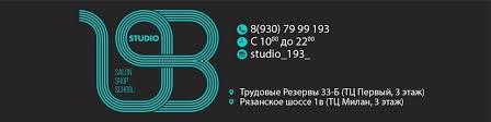 STUDIO 193. Новомосковск.   ВКонтакте
