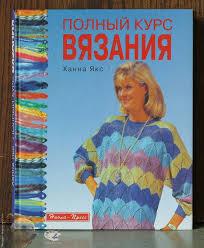 <b>Полный курс</b> вязания - <b>Ханна Якс</b> - Купить книгу