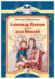 """<b>Михайлова Н</b>.И. """"Книга за книгой. <b>Александр Пушкин</b> и его дядя ..."""