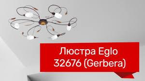 <b>Люстра EGLO</b> 32676 (EGLO <b>90697 GERBERA</b>) обзор - YouTube