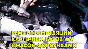 Проверка, ремонт вентиляции картерных газов на двигателях ...