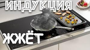 <b>Индукционная плита</b> или Электрическая плита ИНДУКЦИЯ ...