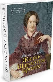 """Книга """"<b>Жизнь Шарлотты</b> Бронте"""" — купить в интернет-магазине ..."""