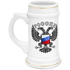 Кружка пивная Россия #1471477 в Москве – купить кружку с ...