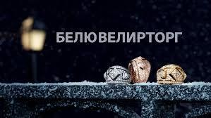 Белювелирторг Ювелирные Изделия - Posts | Facebook
