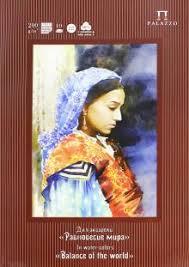 """""""<b>Папка для акварели</b> """"Равновесие мира"""", 10 листов, А3 (П-1469 ..."""