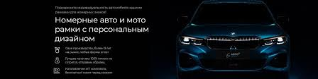 <b>НОМЕРНЫЕ РАМКИ</b> | АВТОРАМКИ НА ЗАКАЗ | ВКонтакте