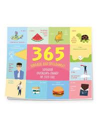 <b>365</b> поводов для праздника! <b>Календарь</b> настенный на 2020 год ...