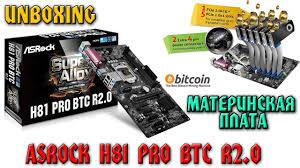 <b>Материнская плата AsRock H81</b> PRO BTC R2 0 ПОЛНЫЙ ОБЗОР ...