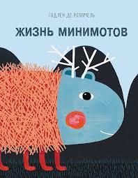 Де Розамель Годлен. <b>Жизнь минимотов</b> Ukazka.ru