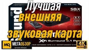 Лучшая внешняя <b>звуковая карта</b>. <b>Creative X-Fi</b> Surround 5.1 Pro