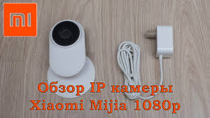 Обзор <b>IP камеры Xiaomi Mijia</b> 1080p - YouTube