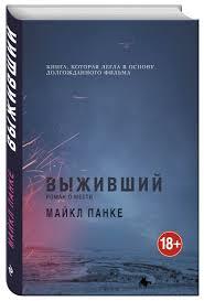 """Книга """"<b>Выживший</b>. Роман о мести / The Revenant"""" Панке Майкл ..."""