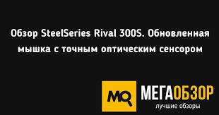 Обзор <b>SteelSeries Rival</b> 300S. Обновленная мышка с точным ...