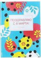 Блокноты и записные книжки 160 листов купить, сравнить цены в ...