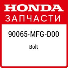 Bolt, Honda, 90065-MFG-D00 недорого с доставкой на crypto-24.ru