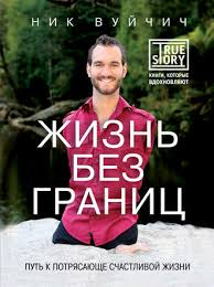 Ник Вуйчич, <b>Жизнь без границ</b>. <b>Путь</b> к потрясающе счастливой ...