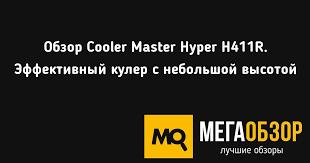 Обзор <b>Cooler Master Hyper</b> H411R. Эффективный <b>кулер</b> с ...