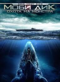 <b>Моби Дик</b> (фильм, 2010) — Википедия