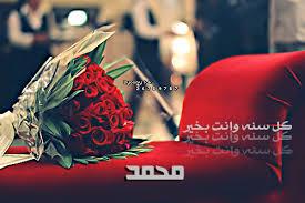 صور اسماء 2019 احلى خلفيات
