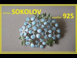 <b>БРОШЬ</b> #<b>SOKOLOV</b>     <b>Серебро</b> 925 пробы и другие покупки в ...