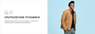 УЛЬТРАЛЕГКИЕ <b>ПУХОВИКИ</b> - Официальный интернет-магазин ...