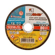 Круг <b>отрезной</b> Луга 125 х 1,6 х 22 мм по <b>металлу</b> оптом: купить на ...