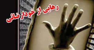 Image result for خودارضایی