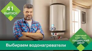 Как выбрать <b>водонагреватель</b>? | <b>Накопительный</b> и проточный ...