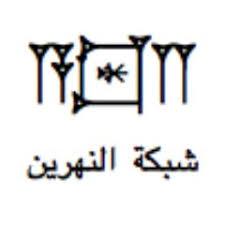 The Nahrein Network (@NahreinNetwork) | Twitter