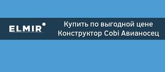 <b>Конструктор Cobi Авианосец</b> Граф Цеппелин (COBI-3086) купить ...