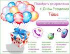 Поздравление на день рождения тёще от зятя