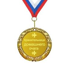 <b>Медаль *Хранительнице домашнего очага*</b> | Долина Подарков
