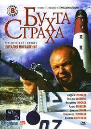 Бухта страха, режиссер Виталий Москаленко, 2007
