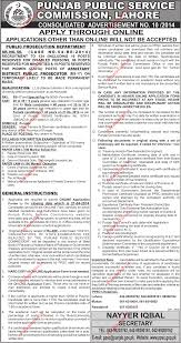 assistant district public prosecutor punjab public service public service commission lahore for the post of district public prosecutor law field qualified and experienced candidates can apply for this post