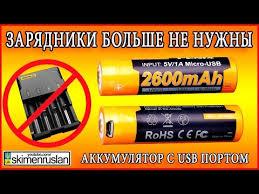 Фонари <b>Fenix</b> - <b>Аккумулятор</b> Li-ion <b>Fenix ARB</b>-<b>L18</b>-<b>2600U</b> 18650