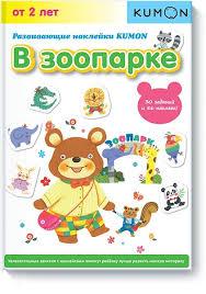 """Книга """"Развивающие наклейки <b>KUMON. В зоопарке</b>"""" – купить ..."""