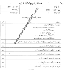 aiou solved assignments autumn ba code net room assignments for nle 2012 essay papers renaissance art alankit assignments limited khetwadi ndapa summer assignments allama iqbal open university