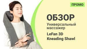 Универсальный <b>массажер Xiaomi LeFan 3D</b> Kneading Shawl ...