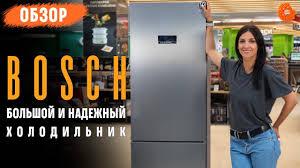 Надежный <b>холодильник</b> для большой семьи Обзор <b>Bosch</b> ...