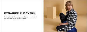 РУБАШКИ И <b>БЛУЗКИ</b> - Официальный интернет-магазин UNIQLO ...