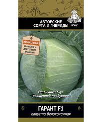 <b>Капуста белокочанная Гарант</b> F1 <b>семена</b> купить по низким ценам ...