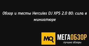 Обзор и тесты <b>Hercules DJ</b> XPS 2.0 80: сила в миниатюре ...